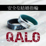 結婚指輪を普段着用できない人へ!Qaloをオススメする理由4つ
