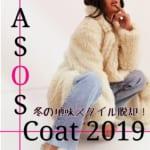 【2019年レディース】冬の地味スタイル脱却!ASOSの本命コート15選
