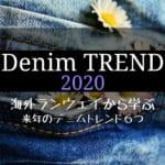 2020年のトレンド!春夏コレクションのデニム特徴6つ