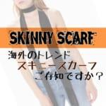 【海外トレンドアイテム】スキニースカーフの巻き方と使い方14個