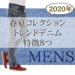 【2020春夏コレクション】メンズデニムのトレンド特徴8つ