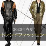 【2020年メンズ】春夏のトレンドファッションの特徴11個