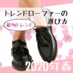 【2020年春】トレンドを取り入れるローファーの選び方6つ