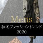 【2020年秋冬】メンズファッショントレンド16の傾向