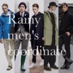 雨の日こそメンズへおすすめしたい!ブランド5選&コーデ