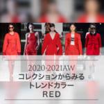 コレクションからみる2020AWトレンドカラーの最有力はRED、RED、RED!!