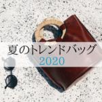 2020年夏のトレンドバッグ8選!
