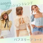 【2020年ファッショントレンド】パフスリーブのコーデ6選