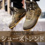 【2020-21年最新】メンズシューズの秋冬トレンド18個