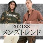 【2021年春夏】メンズのファッショントレンド総まとめ19個