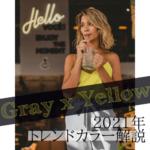 【2021年トレンドカラー】グレー×イエローのファッション&コーデ徹底解説!