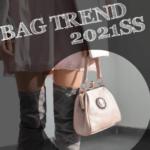 【2021年春夏】最新バッグトレンド21の傾向