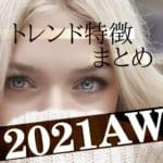 【2021-22年秋冬】ファッショントレンド特徴まとめ26個