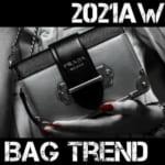【2021年秋冬】最新バッグトレンド16の傾向