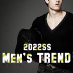 【2022年春夏】メンズのファッショントレンド総まとめ23個